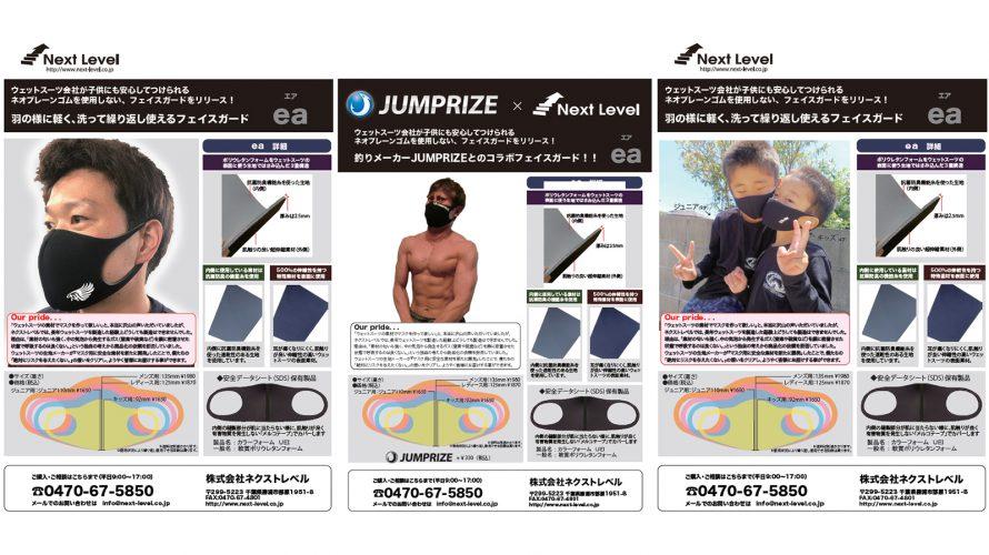 【新商品】お子様でも安心して装着できるネオプレーンゴム不使用のフェイスガード【ea】エアを販売開始